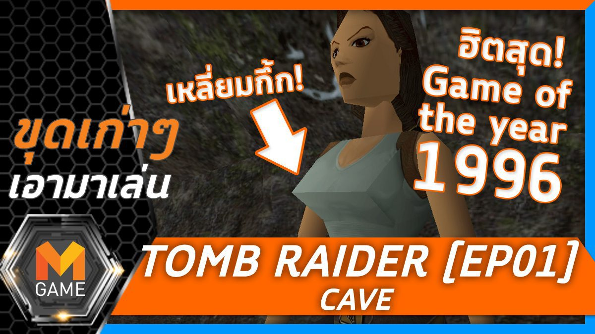 [ขุดเก่าๆ เอามาเล่น] Tomb Raider EP 01 Cave