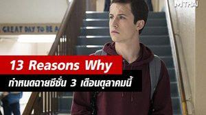 มาแน่! ซีรีส์ 13 Reasons Why ซีซั่นสาม เตรียมฉายตุลาคมนี้