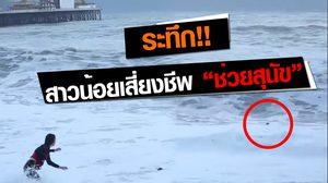 ระทึก!! สาวน้อยเสี่ยงชีวิตช่วยสุนัขพลัดตกท่าเรือ