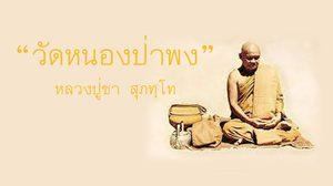 วัดหนองป่าพง หลักคำสอน หลวงปู่ชา สุภทฺโท