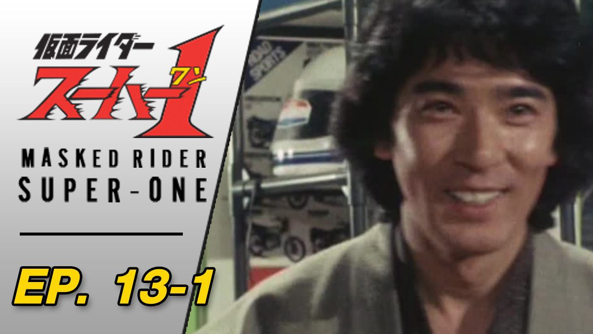 Masked Rider Super One ตอนที่ 13-1