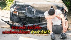 รถชนหนัก ซ่อมไม่คุ้ม แถมยังผ่อนไม่หมด ทำอย่างไรดี??