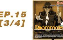 Roommate The Series EP15 [3/4] ตอน ผู้ชายแบบนั้น ที่ฉันอยากเป็น