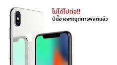 ไม่ปังอย่างที่คิด!! iPhone X อาจจะหยุดสายพานการผลิตภายในปีนี้