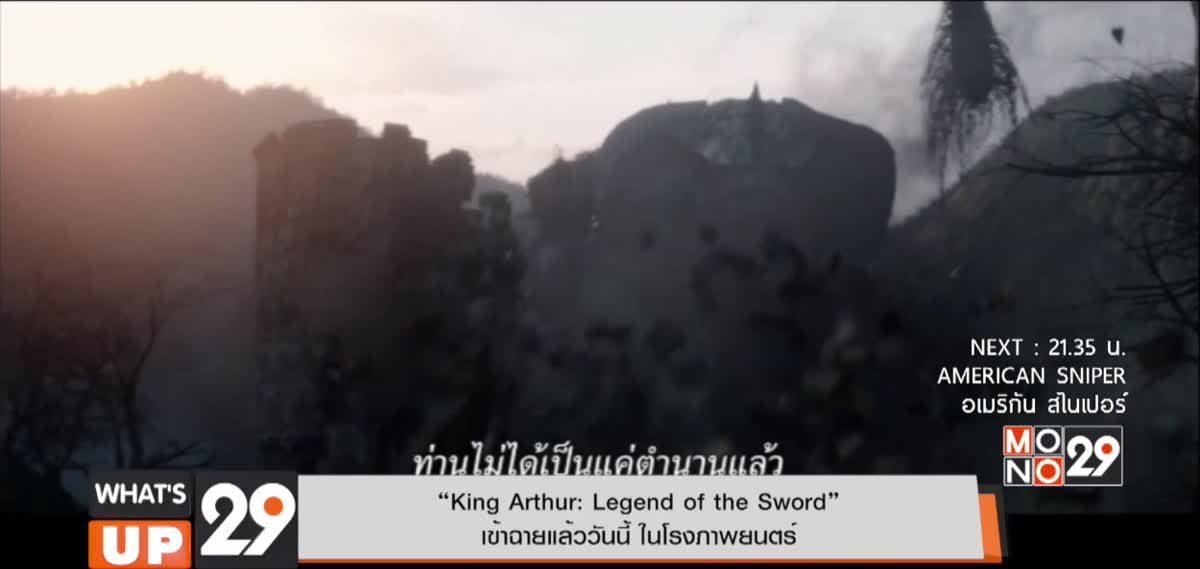 """""""King Arthur: Legend of the Sword"""" เข้าฉายแล้ววันี้ ในโรงภาพยนตร์"""
