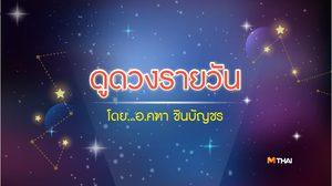 ดูดวงรายวัน ประจำวันจันทร์ที่ 20 พฤศจิกายน 2560 โดย อ.คฑา ชินบัญชร