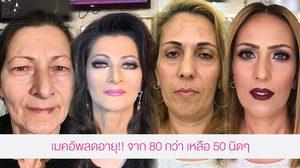 ปลุกความสาวในตัวคุณ! พาดู พลังเมคอัพ ลดอายุจาก 80 กว่า ให้เหลือ 50 นิดๆ