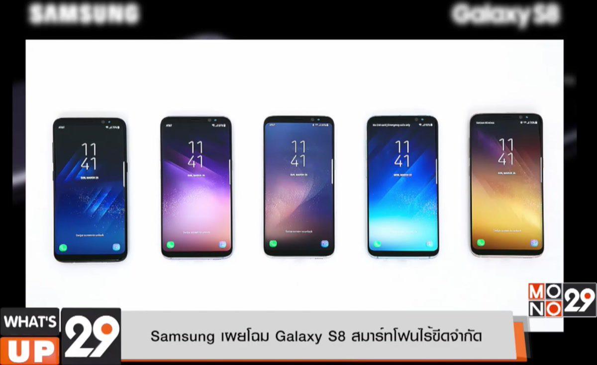 Samsung เผยโฉม Galaxy S8 สมาร์ทโฟนไร้ขีดจำกัด