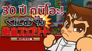 คุนิโอะ ครบรอบ 30 ปี จัดเต็ม 11 เกมใน 1 ตลับ ลง 3DS!