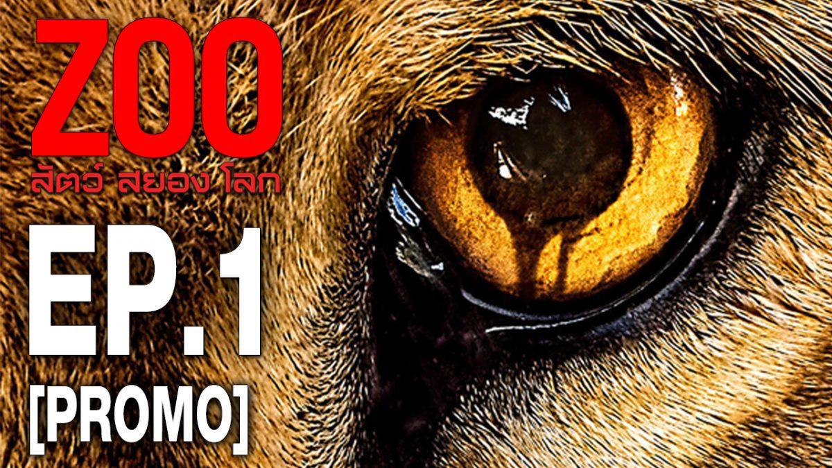 Zoo สัตว์ สยอง โลก ปี 2 EP.01 [PROMO]