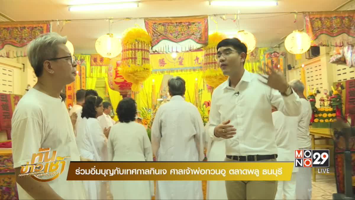 ร่วมอิ่มบุญกับเทศกาลกินเจ ศาลเจ้าพ่อกวนอู ตลาดพลู ธนบุรี