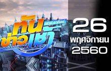 ทันข่าวเช้า เสาร์-อาทิตย์ Good Morning Thailand 26-11-60