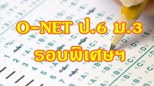 รายชื่อผู้มีสิทธิ์สอบ และตารางสอบ O-NET ป.6 ม.3 รอบพิเศษฯ