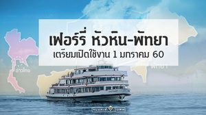 coverferry