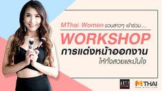 สมัครฟรี! Workshop แต่งหน้าออกงาน อย่างไร ให้สวยมั่น 15 ท่านเท่านั้น! ให้ไว