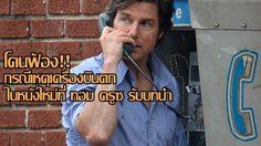 หนังใหม่ ทอม ครูซ โดนฟ้องเหตุเครื่องบินตกในกองถ่าย