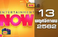 Entertainment Now Break 1 13-11-62