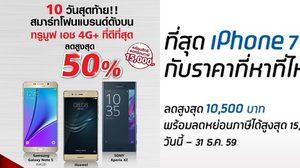 ช้อปมือถือช่วยชาติ Dtac และ True ยกขบวนมือถือและ iPhone 7 ลดราคาสูงสุด 50%