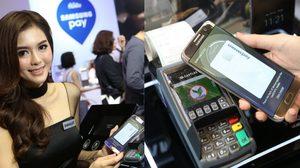 ซัมซุง เผยโฉม Samsung Pay การชำระเงินรูปแบบใหม่ผ่านสมาร์ทโฟน