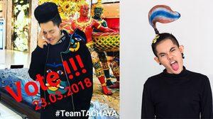 ชวนคนไทยโหวต 'เก่ง ธชย' ในการแข่งขันระดับภูมิภาคเอเชีย วันนี้!