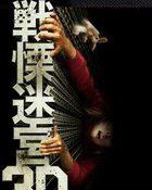 The Shock Labyrinth 3D ช็อคผีดุ 3 มิติ