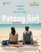 Patong Girl สาวป่าตอง
