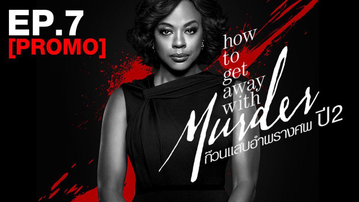 How to get away with Murder ก๊วนสาวอำพรางแสบ ปี2 EP.7 [PROMO]