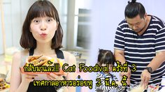 กลับมาแล้ว!!! Cat Foodival ครั้งที่ 3 เทศกาลอาหารอร่อยหู