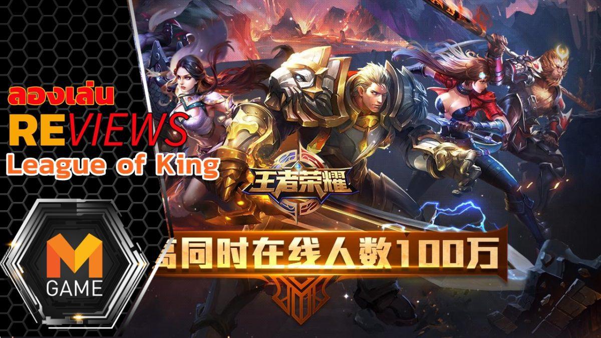 LOK : League of King อีกหนึ่งเกม MOBA ที่เป็นคู่แข่ง ROV หรืออาจดีกว่า?