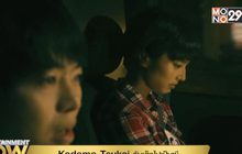 Kodomo Tsukai จับเด็กไปเป็นผี