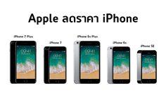 ใหม่มาเก่าลด!! Apple ลดราคา iPhone รุ่นเก่า ยกขบวนล้างสต๊อก
