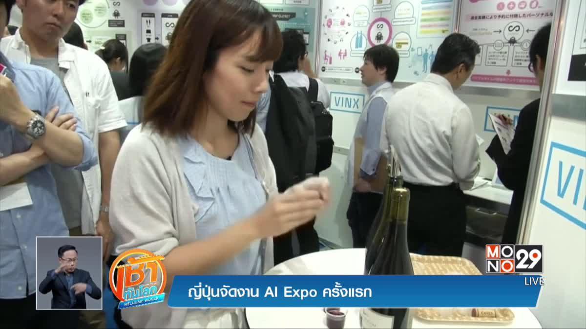 ญี่ปุ่นจัดงาน AI Expo ครั้งแรก