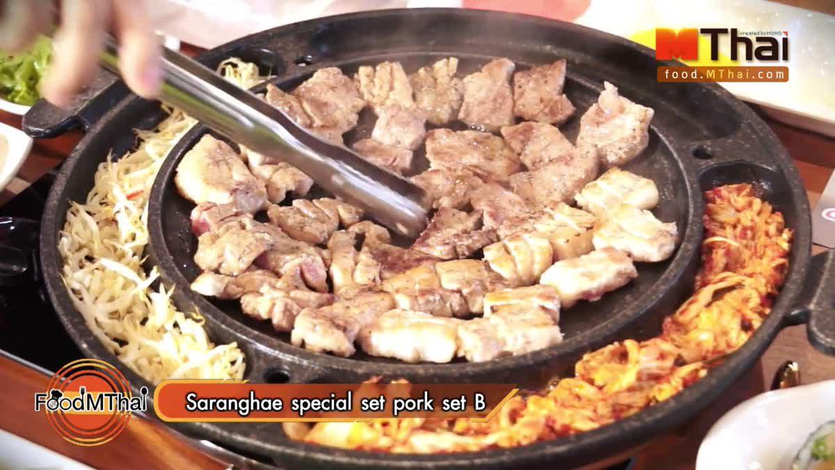 Saranghae อร่อยและสนุก ดับเบิ้ลความสุขที่ซารางแฮ
