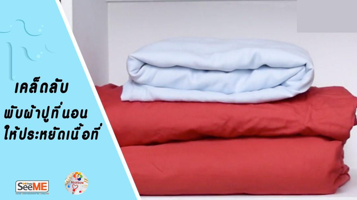 วิธีพับผ้าปูที่นอนให้เก็บง่าย ไม่รก