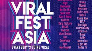 ประกาศผลผู้โชคดี ได้รับบัตรคอนเสิร์ต VIRAL FEST ASIA 2017
