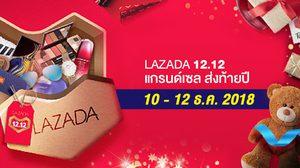 รวมโปรบัตรฯ ที่ร่วมรายการ Lazada 12.12 Grand Year End Sale