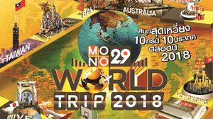 """""""Mono29 World Trip 2018"""" 10 ทริป 10 เดสติเนชั่น ที่จะพาคุณไปสนุกสุดมันส์"""