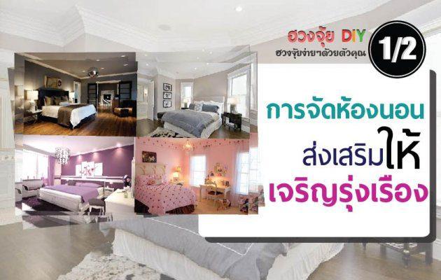 งานดี เงินดี ความรักก็ดี ต้องจัดห้องนอนแบบนี้ไง (EP2)