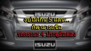 งบไม่เกิน 5 แสน ก็สามารถซื้อ รถกระบะ 4 ประตู มือสองได้แล้ว