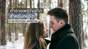 คำอวยพรวันเกิด สำหรับคนรัก - คำอวยพรภาษาอังกฤษ แปลไทย