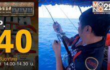 ไทยท้าทาย EP 40 : ท้าแข่งขันตกปลานานาชาติ หมู่เกาะช้าง