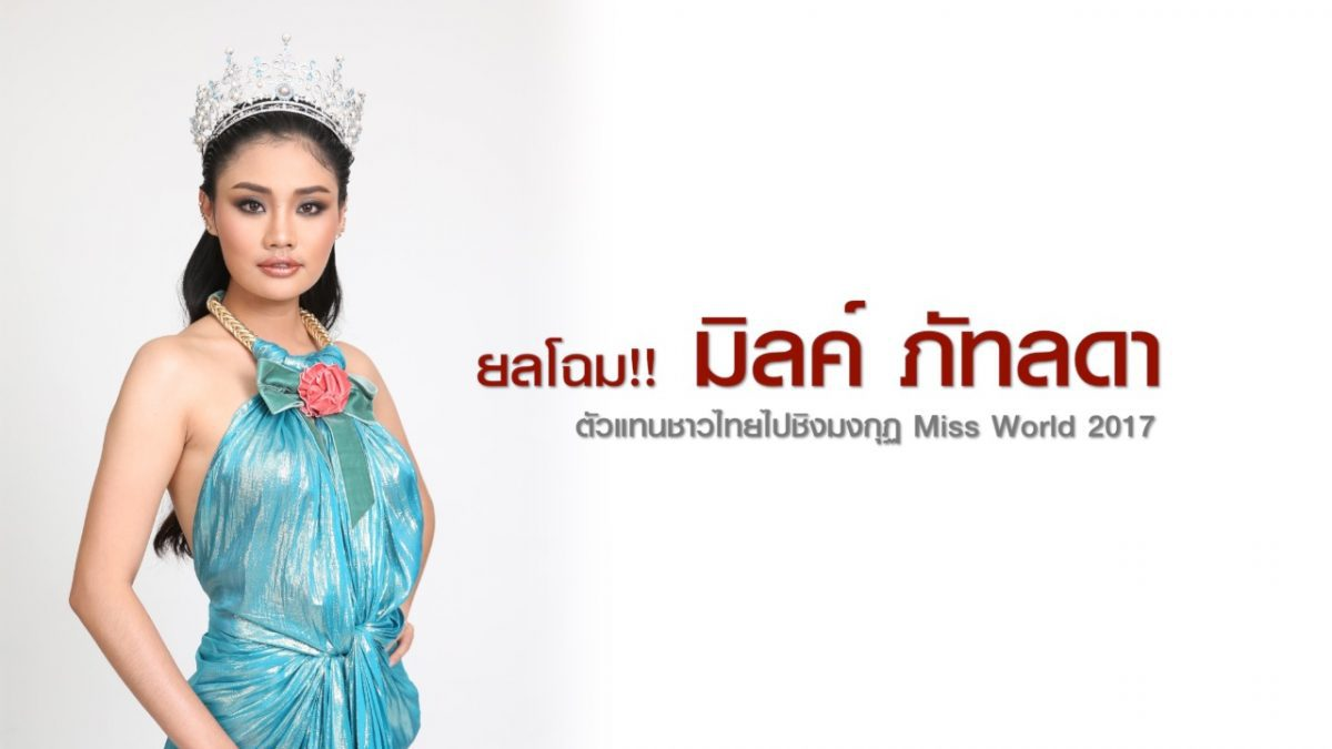 ยลโฉม!!! มิลค์ ภัทลดา ตัวแทนชาวไทยไปชิงมงกุฏ Miss World 2017