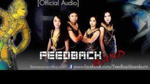 พระลักษณ์ (ผู้เสียสละ) – Feedback Band