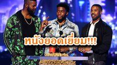 เสือดำกระหึ่ม!!! Black Panther คว้ารางวัลหนังยอดเยี่ยมบนเวที MTV Movie & TV Awards 2018
