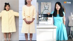 ชุดเก่าเล่าใหม่ คุณแม่ครีเอทไอเดีย เปลี่ยนเสื้อเก่าเป็นชุดหลากสไตล์ สุดคูล!