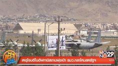 กลุ่มคนร้ายโจมตี สนามบินกรุงคาบูล พุ่งเป้า รมว.กลาโหมสหรัฐฯ