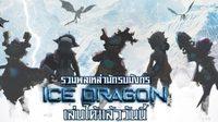 Dragon Nest R รวมพลนักรบมังกรคืนรัง ICE DRAGON ผงาดพร้อมกันได้แล้ว