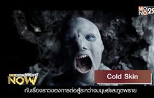 Movies Review : Cold Skin