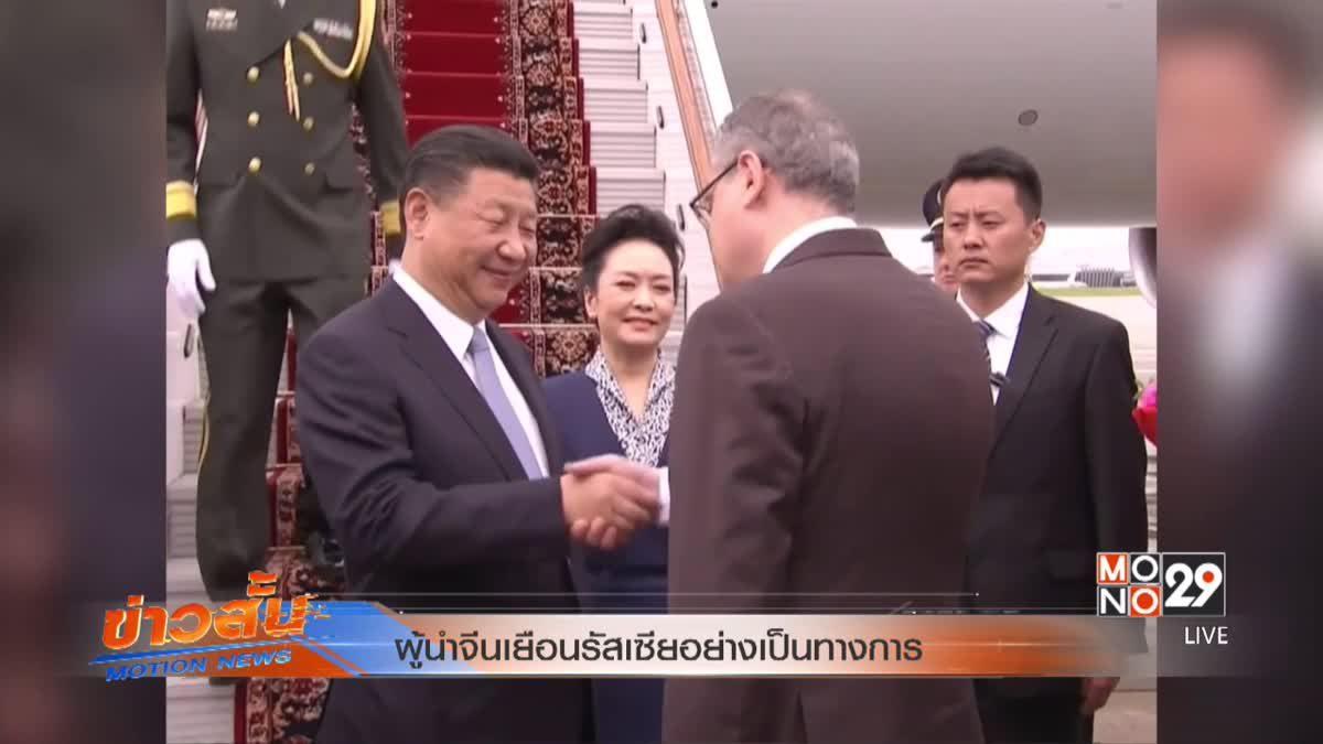 ผู้นำจีนเยือนรัสเซียอย่างเป็นทางการ