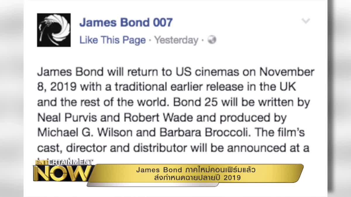 James Bond ภาคใหม่คอนเฟิร์มแล้ว ส่งกำหนดฉายปลายปี2019